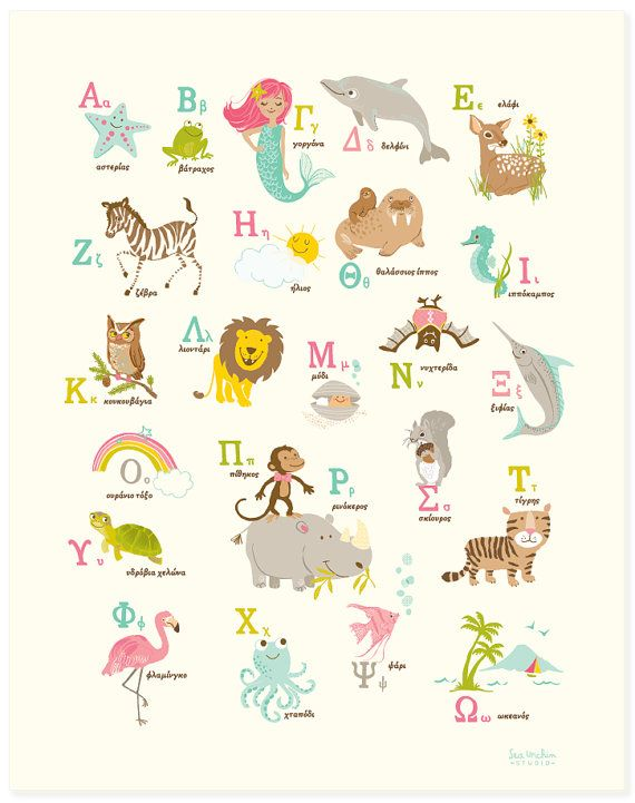 Greek alphabet poster  nursery art for kids by SeaUrchinStudio, $40.00