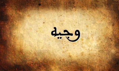 الدكتور وجية عبدالرحمن #فلسطين  http://shamela.ws/index.php/author/975  http://www.madinacenter.com/Searchers.php?step=1&SID=4  http://www.tafsir.net/scholar/1057