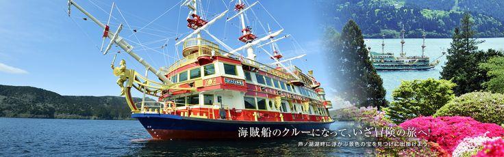 箱根海賊船 箱根・芦ノ湖へようこそ!絶景の船旅