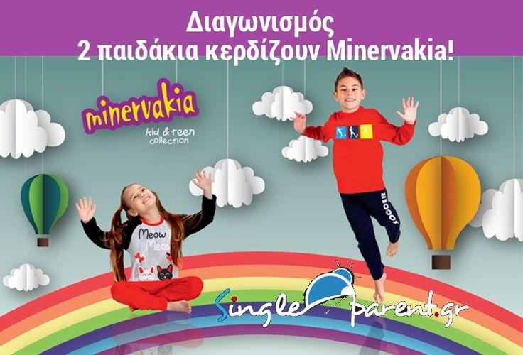 Διαγωνισμός: Κερδίστε Minervakia (παιδικά πιτζαμάκια ή φορμάκια) σε σχέδιο και μέγεθος επιλογής σας!
