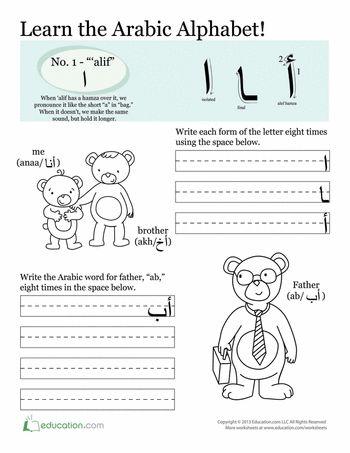133 best images about arabic language tutorials on pinterest arabic words arabic alphabet and. Black Bedroom Furniture Sets. Home Design Ideas