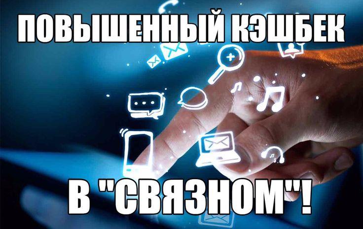 """🔥 Повышенный кэшбек в магазине """"Связной"""" до конца недели! 🔥  Фототехника - кэшбек 2,25%  Аксессуары - кэшбек 7.5%  Гаджеты - кэшбек до 6%  И многое-многое другое! 😃  Скорее в магазин! 👉 https://cash4brands.ru/svjaznoj-skidki-promokod/"""