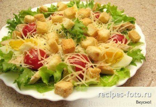 Салат Цезарь самый простой рецептИнгридиенты для готовки салатаКуриное филе - 200г.Сыр - 100 г.Батон - 200 г.Cалат зеленый - 100 г.Gомидоры черри - 100 г.Яйца - 2 шт.Масло оливковое - 1 с.л.Чеснок - 2 зубчикаГорчица - 1 ч. л.Сок лимона - 1 ч.л.Соль - по вкусуПерец - по вкусуСоус по ...