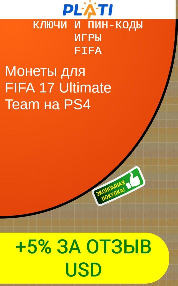 Монеты для FIFA 17 Ultimate Team на PS4 Ключи и пин-коды Игры FIFA