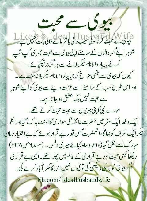 Pin By Rabiya On Biya  Wife Quotes, Islam Quran -2420