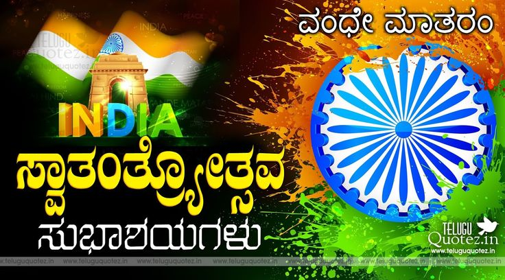 happy-independence-day-15-august-kannada-quotes-wishes-wallpapers-www.teluguquotez.in