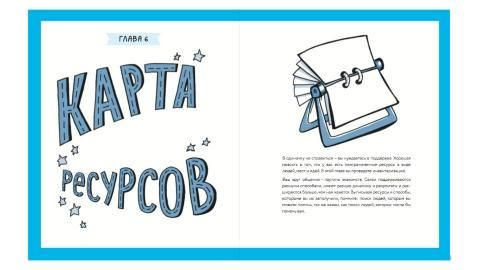 Книгу Доведи идею до ума можно купить в бумажном формате — 504 ք. 100 творческих упражнений для мозгового штурма, проработки и реализации проектов
