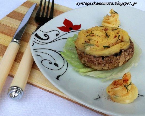 Γεμιστά μανιτάρια με πουρέ πατάτας #sintagespareas