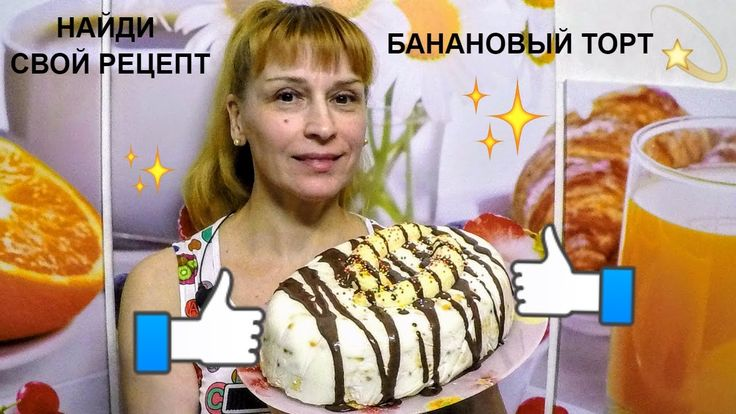 Банановый торт без выпечки просто быстро и очень вкусно