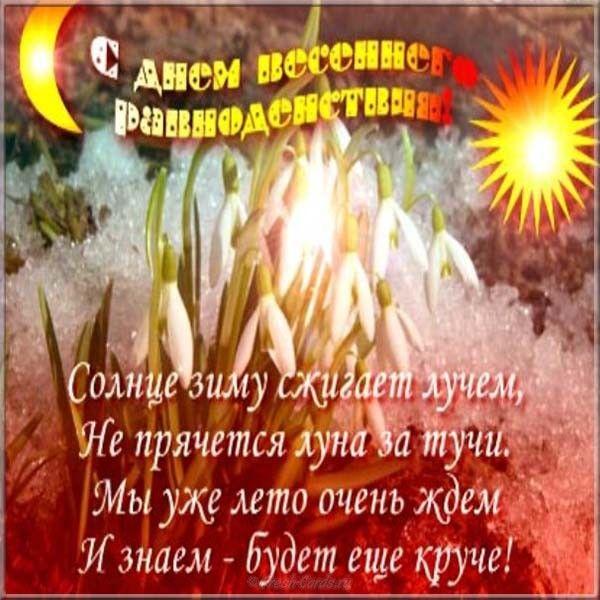 откройте 21 марта равноденствие поздравление время хвалить