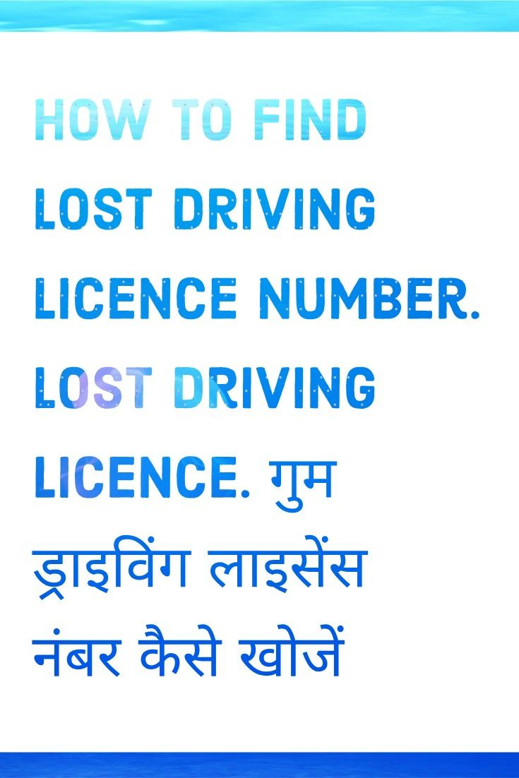 26e1d34bef58484e3c9de784ecec8113 - How To Get My Driving Licence Number Without My Licence