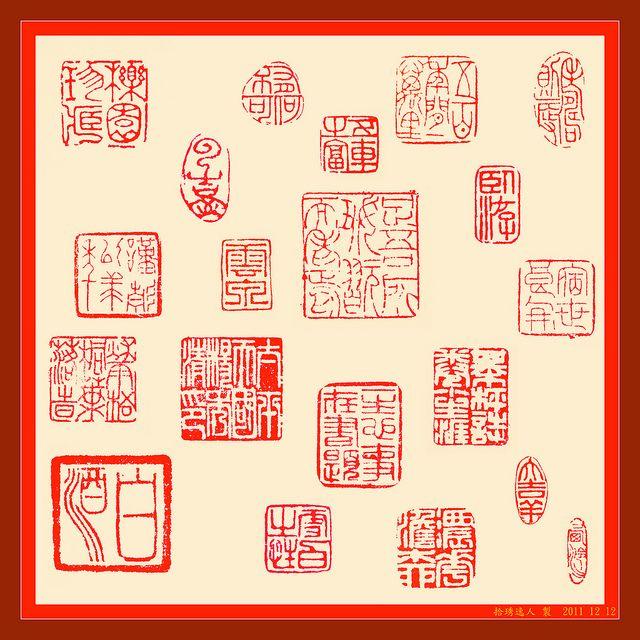 Chinese seal art in various styles - www.Kataaro.com