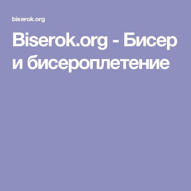 Biserok.org - Бисер и бисероплетение