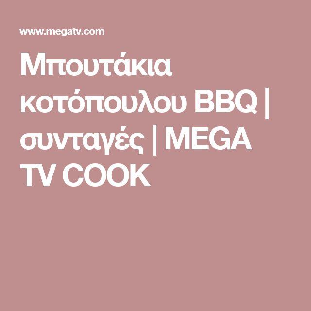 Μπουτάκια κοτόπουλου BBQ | συνταγές | MEGA TV COOK