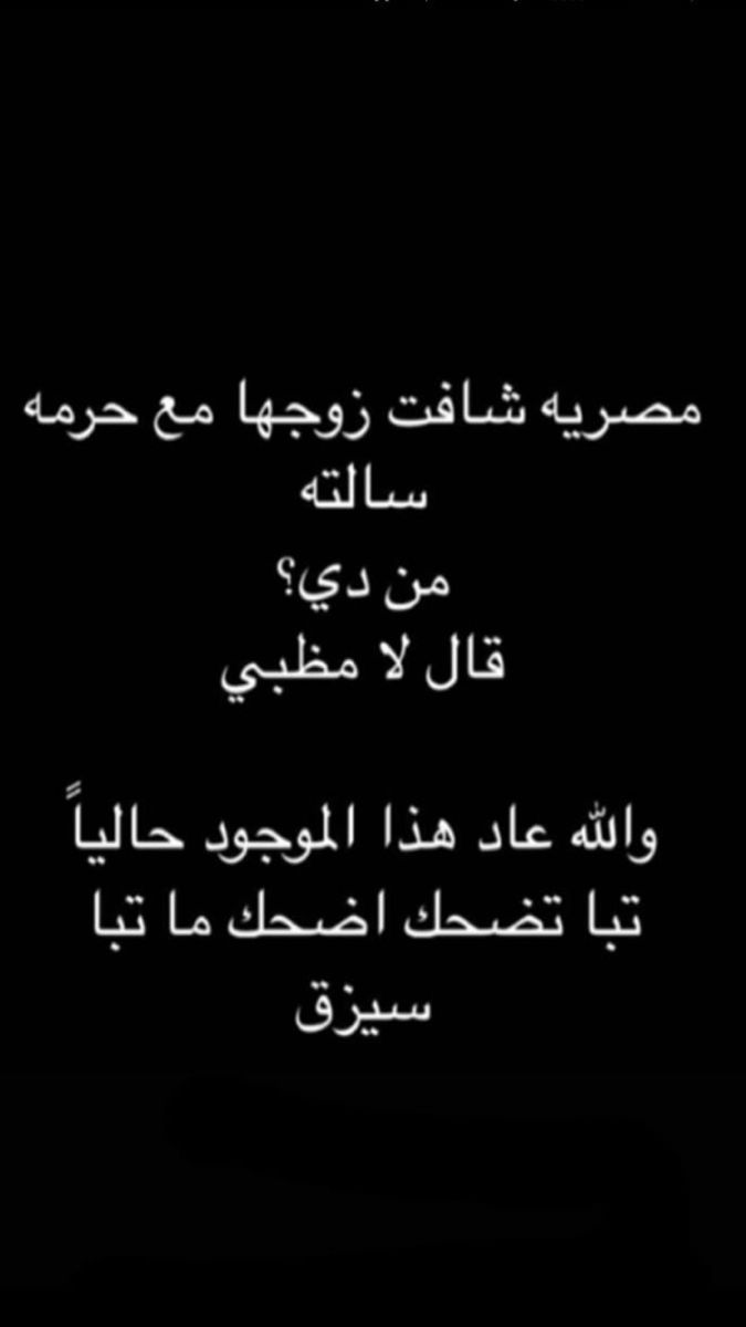 Pin By فتى العيـن On ايشي In 2020 Snapchat Quotes Funny Arabic Quotes Funny Quotes