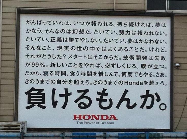HONDA!