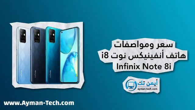 سعر ومواصفات هاتف انفينيكس نوت Infinix Note 8i Notes Phone Electronic Products