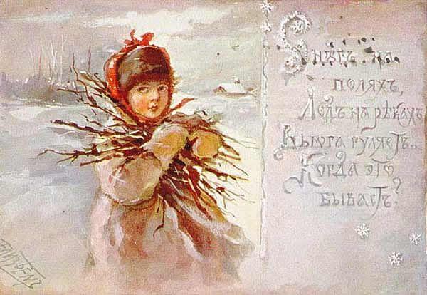 Снег на полях, Лед на реках. Вьюга гуляет... Когда это бываетъ?