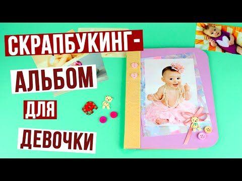 В нашем мастер-классе вы узнаете, как сделать милый фотоальбом для маленькой девочки в техники скрапбукинга. #фотоальбом #альбомдлядевочки #скрапбукинг