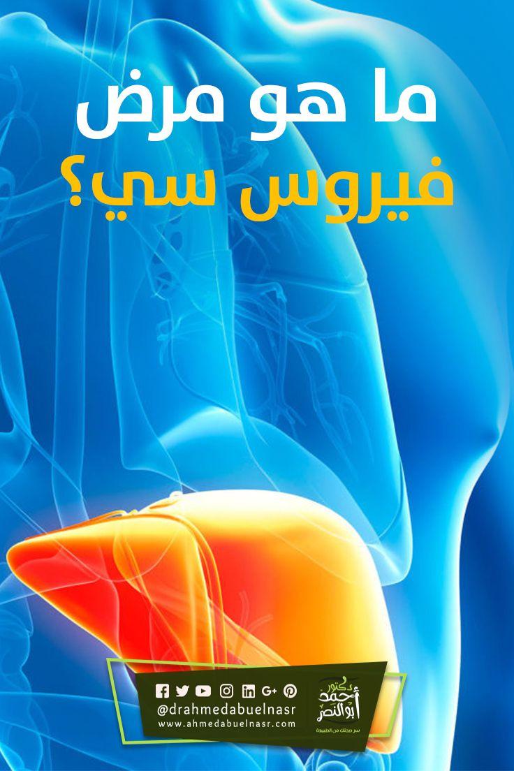 فيروس سي يسببه فيروس الكبد الوبائي فيروس سي يصيب الكبد بالتهابات وفي المراحل المتاخرة يصل لتشمع و سرطان الكبد بدأ العالم في عمل الابح Neon Signs Signs Neon