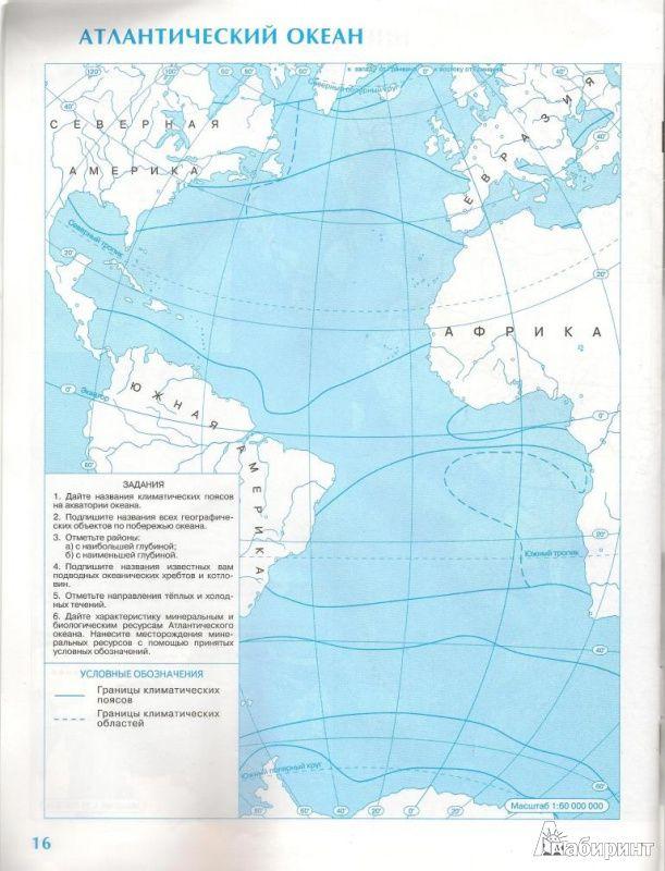 Учебник по географии 11 класс онлайн читать максимовский