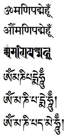 Om Mani Padme Hum Sanskrit | the mantra om mani padme hum is in the sanskrit  sc 1 st  Pinterest & Best 25+ Sanskrit language ideas on Pinterest | Sanskrit Sanskrit ... 25forcollege.com