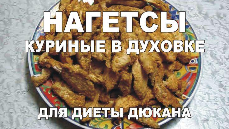 Рецепт для диеты. Куриные нагетсы. Диета Дюкана