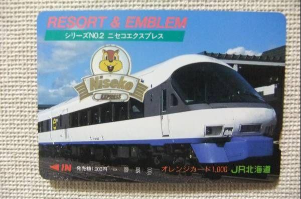 ニセコエクスプレス オレンジカード JR北海道_画像1
