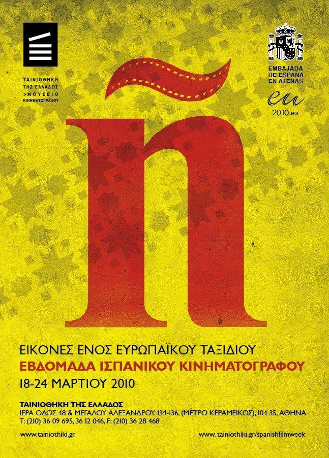 Flyer της 1ης Εβδομάδας Ισπανικού Κινηματογράφου 18-24 Μαρτίου 2010.
