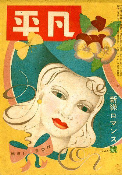 Japanese  magazine,cover,1947
