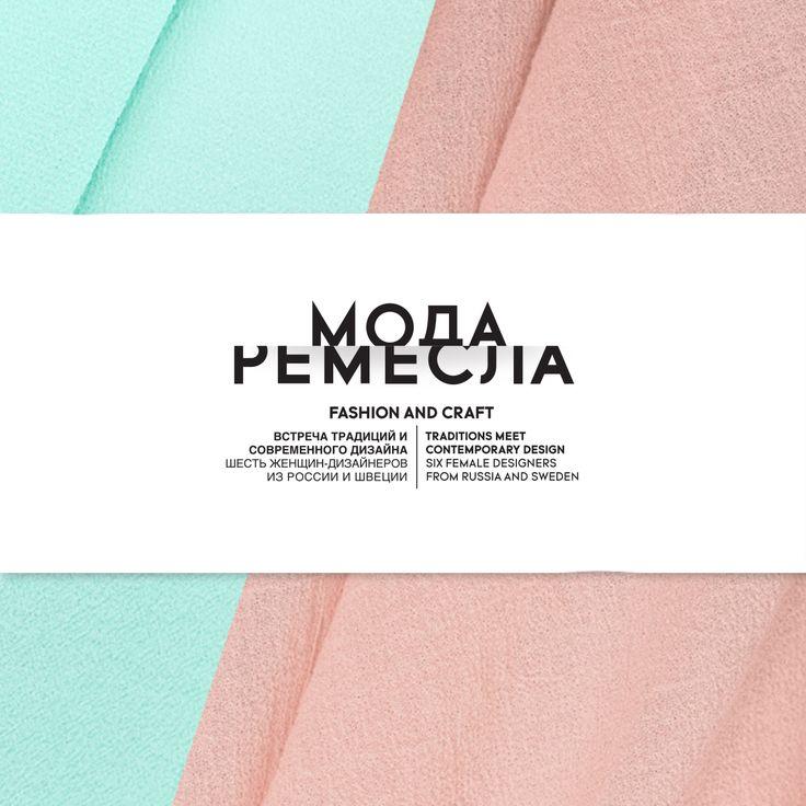 Logotype for Мода и Ремесла  FASHION AND CRAFT traditions meet contemporary design six female designers from russia and sweden МОДА И РЕМЕСЛА встреча традиций и современного дизайна шесть женщин-дизайнеров из россии и швеции