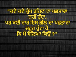 Punjabi status, romantic punjabi status, punjabi love quotes, punjabi jokes and many more.