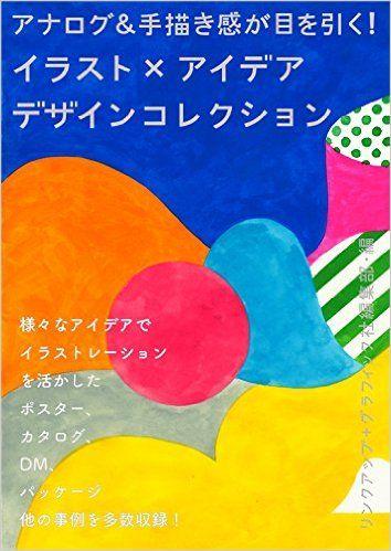 アナログ&手描き感が目を引く! イラスト×アイデア デザインコレクション   リンクアップ, グラフィック社編集部  本   通販   Amazon
