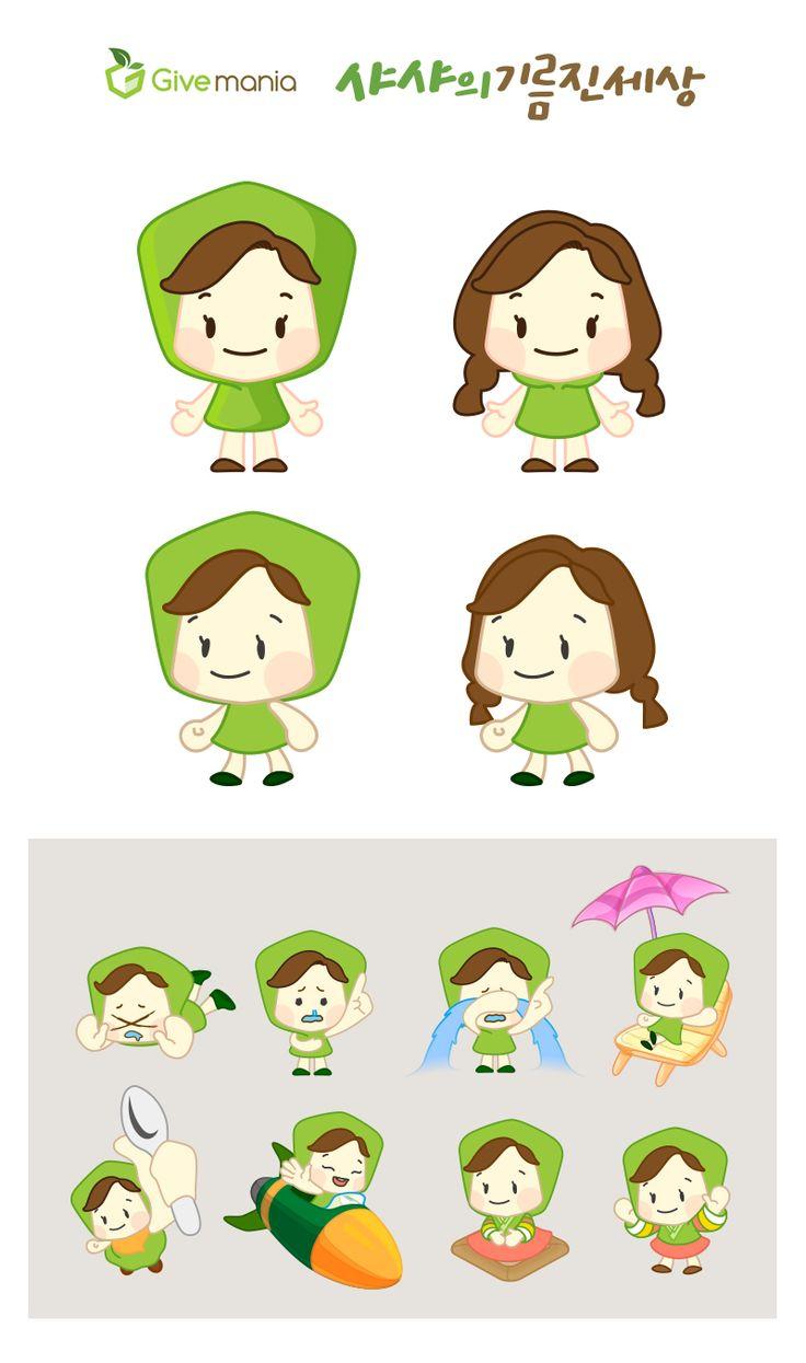 기부매니아(Givemania)의 대표 캐릭터 디자인 개발을 진행하였습니다, 2013