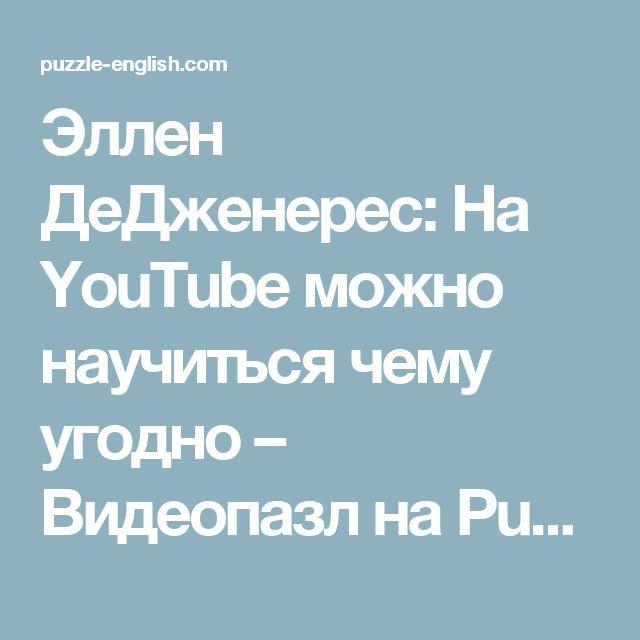 Эллен ДеДженерес: На YouTube можно научиться чему угодно  –   Видеопазл на Puzzle English