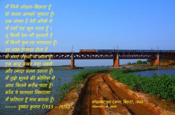Koilwar bridge on river son, Arrah, Bihar (India). Hindi poem in yellow, by Dushyant Kumar.