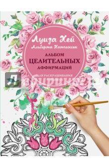 Луиза Хей - Альбом целит аффирмаций для раскрашивания и отдыха обложка книги