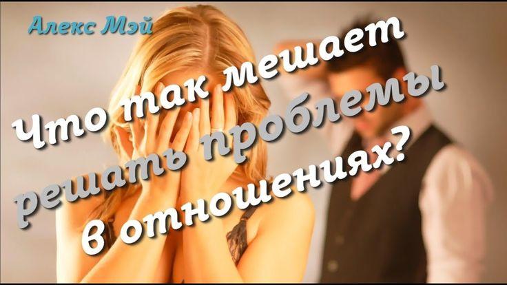 ♥ Ошибка, которая мешает решать проблемы в отношениях ღ
