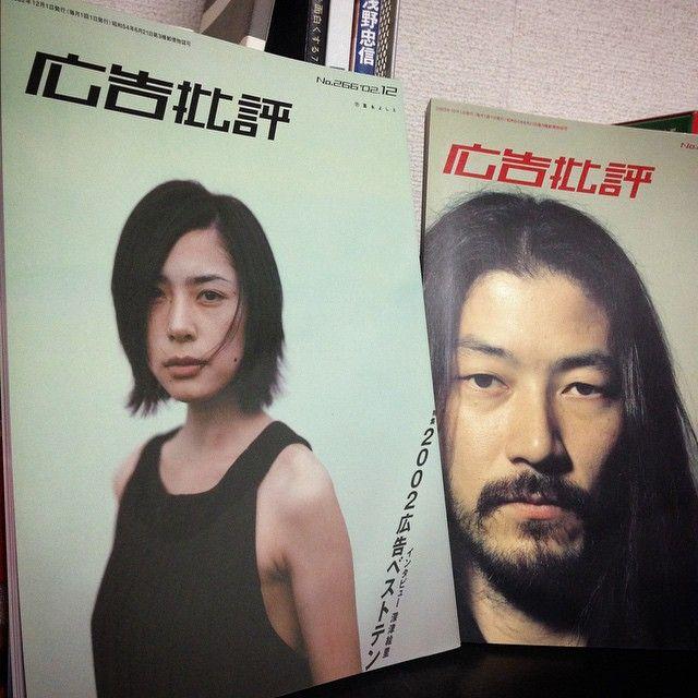 Eri Fukatsu & Tadanobu Asano #深津絵里 #浅野忠信 #広告批評