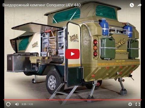 Внедорожный кемпинг Conqueror UEV 440 #вездеходы - YouTube