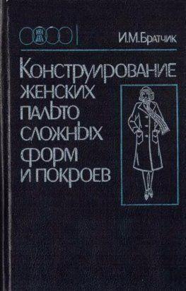 книга. Конструирование женских пальто сложных форм и размеров. Братчик И.М.