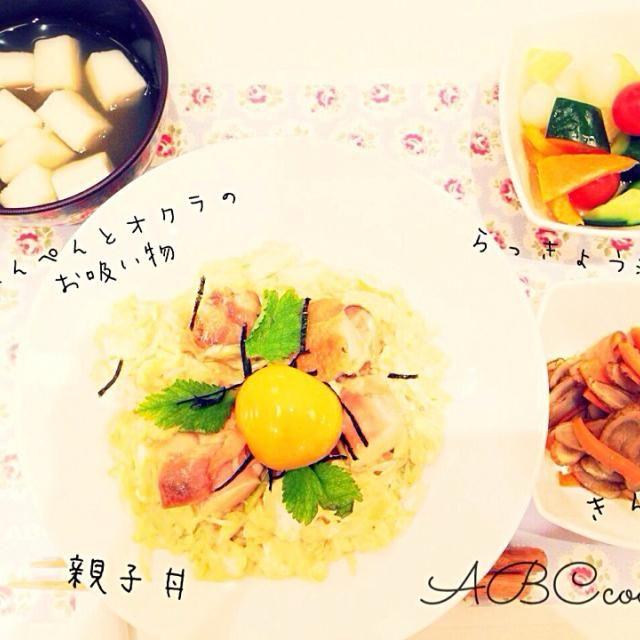 前回のABCにて✩  ♡⃛ 親子丼 ♡⃛ はんぺんとオクラのお吸い物 ♡⃛ らっきょう漬け ♡⃛ きんぴら - 7件のもぐもぐ - 親子丼 by comuco