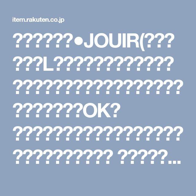 【楽天市場】●JOUIR(ジュイール)Lサイズ「カバーリングフロアマット付きソファ」【送料無料】汚れも安心!洗濯OK! 日本製 カバーリング ソファマットフロアマット コタツ プレイマット 子ども キッズa683:インテリア タカミネ