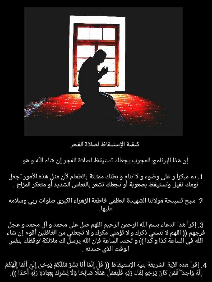 أحمد المهدوي 313 الإستيقاظ لصلاة الفجر Movie Posters Muharram Elis