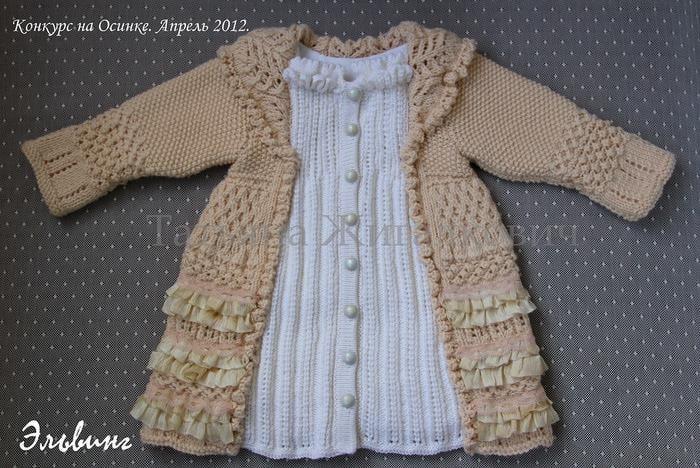 Клуб осинка вязание спицами пальто