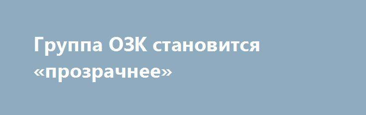Группа ОЗК становится «прозрачнее» https://lotosnews.ru/gruppa-ozk-stanovitsya-prozrachnee/  Объединенная зерновая компания впервые опубликовала консолидированную финансовую отчетность по международным стандартам как сообщает пресс-служба ОЗК. Существенное влияние на финансово-экономические показатели компании в 2016 году оказало снижение мировых цен на зерно и курс доллара по отношению к рублю. Выручка Группы ОЗК за 2016 год составила 12 млрд. рублей. Чистая прибыль по Группе ОЗК в 2016…