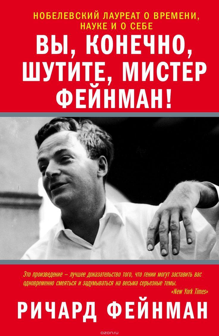 """""""Вы, конечно, шутите, мистер Фейнман!"""" Ричард Фейнман. Неделя 15."""