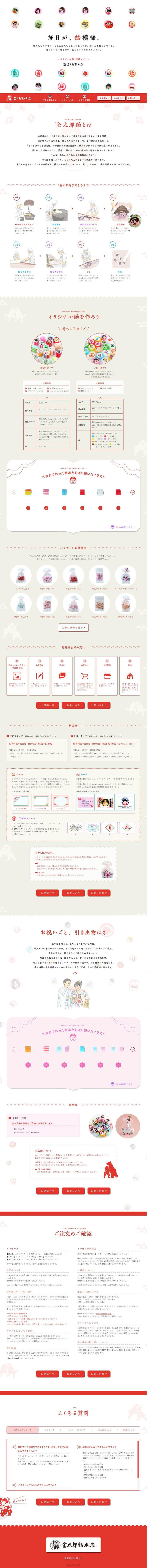 ®金太郎飴本店 オリジナル飴 特設サイト SANKOU!