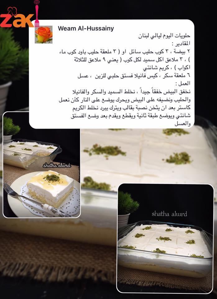 ليالي لبنان والطعم ياليل يا عين بالصور زاكي Food Pictures Food Cooking