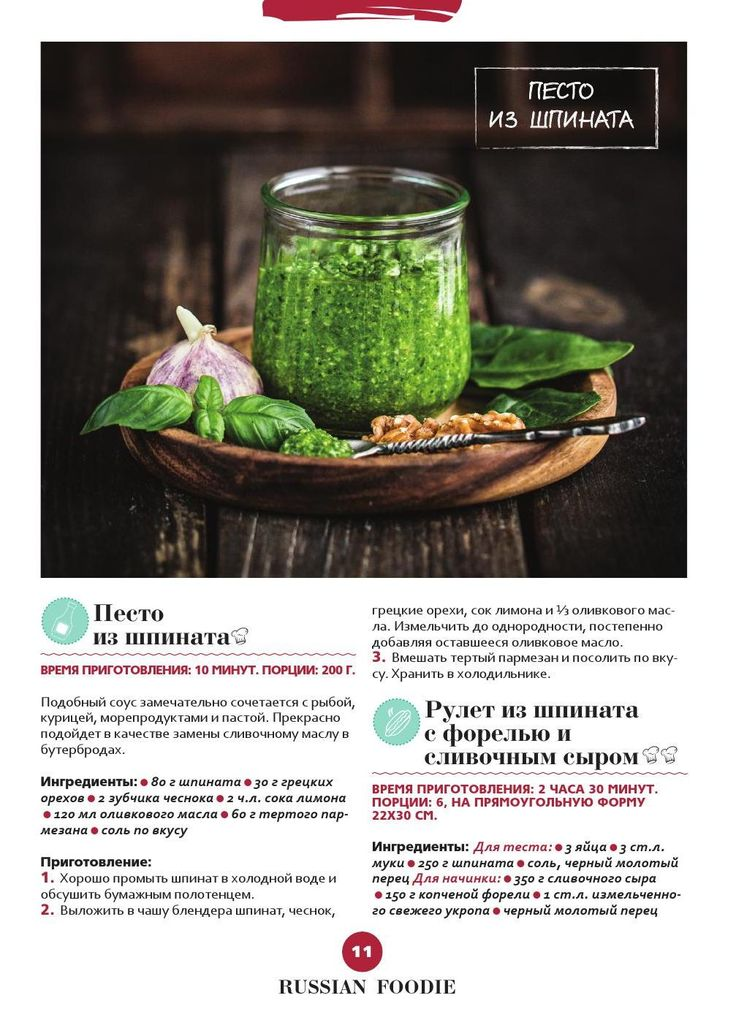 #ClippedOnIssuu from Russian Foodie Spring 2016